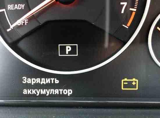 Индикатор о разрядке аккумулятора