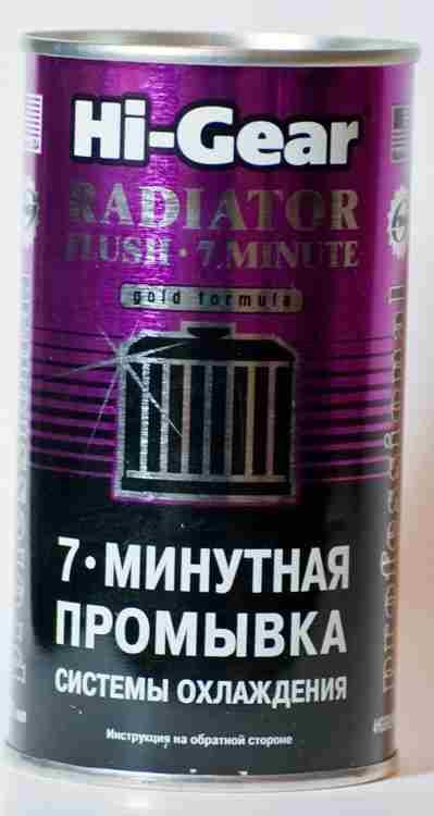 промыть радиатор