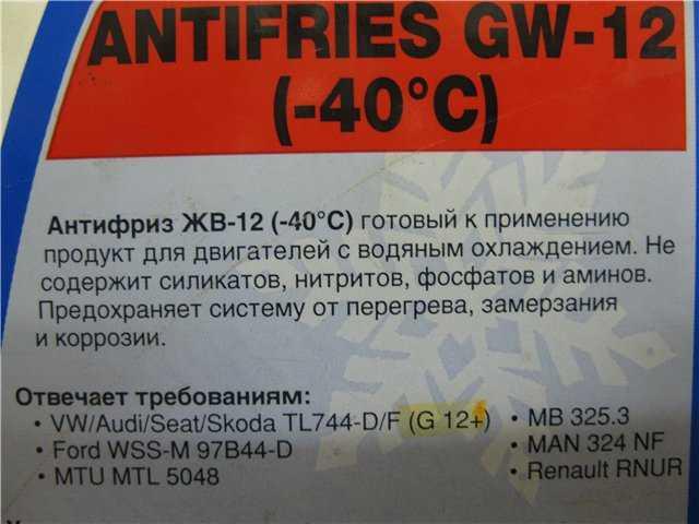 температура замерзания антифриза указана на упаковке