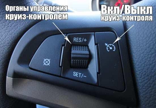 Управление круиз контролем