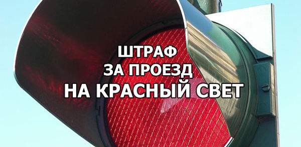 машина проезжает на красный свет светофора