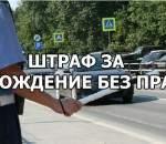 C  1 сентября 2013 штраф  за управление автомобилем без прав увеличился очень существенно
