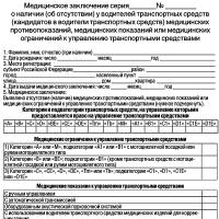 Meditsinskaya-spravka-003-Vu_opt