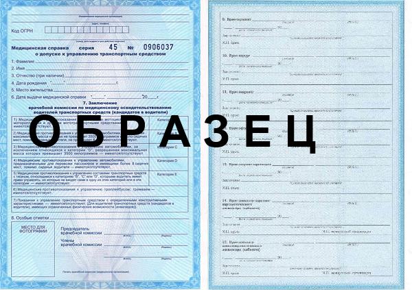 медсправка для водительских прав нового образца фото