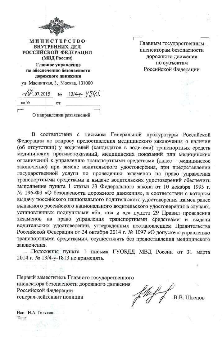 Указание ГИБДД по медсправкам