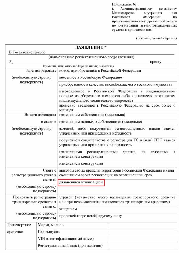 Образец заявления на утилизацию машины 2017 года