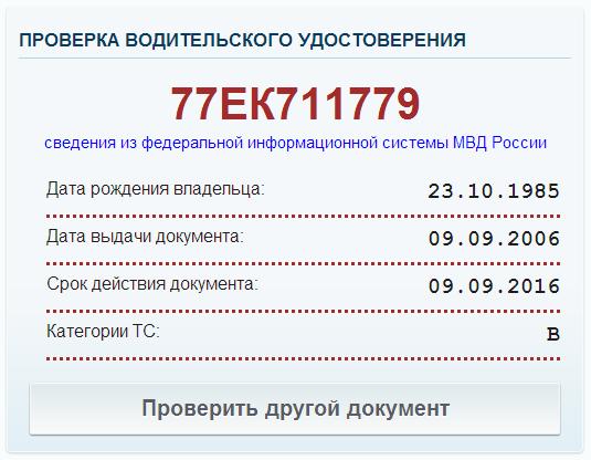 Я был лишен прав в2012 ипопался еще раз дали десят сутак я смогу забрать прова