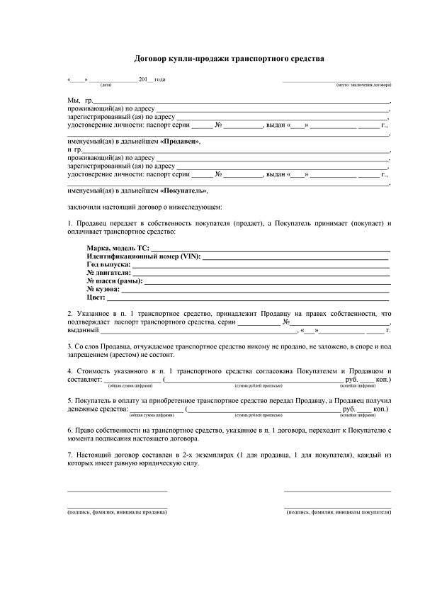 Договор Купли-продажи Автомобиля С Двумя Собственниками Образец - фото 10