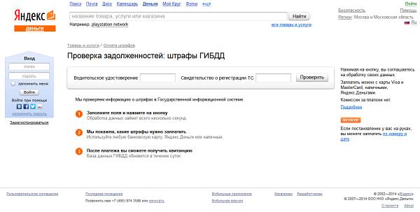 Узнать и оплатить штрафы ГИБДД в  онлайн режиме через Яндекс