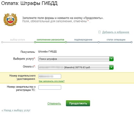 поиск штрафа ГИБДД через сбербанк онлайн