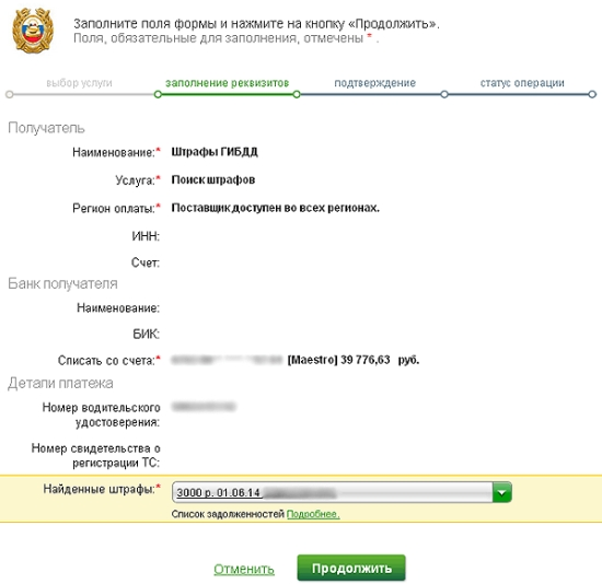 штраф ГИБДД через Сбербанк