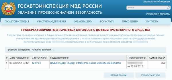 информация о штрафе ГИБДД