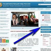 Узнать штраф ГИБДД на официальном сайте онлайн