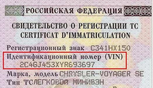vin-код в ПТС