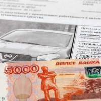 Штрафы на автомобиль после его продажи