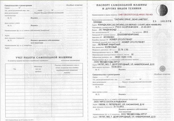 Если  на технику выдан паспорт самоходной машины (псм), с голограммой Гостехнадзора, то нужны тракторные права  категории «A I» или «A II», в зависимости от типа руля