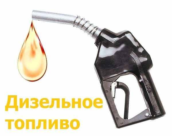 топливо для дизеля