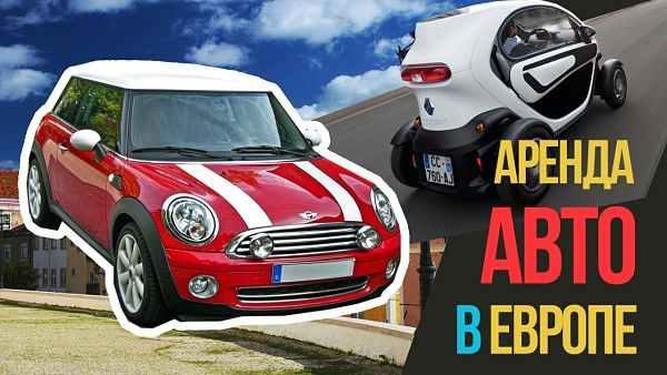 как арендовать автомобиль в европейских странах