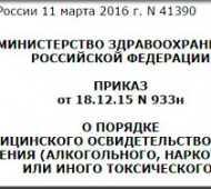 Новый приказ Минздрава о проведение медосвидетельствования водителей