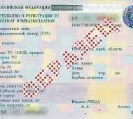 Свидетельство о регистрации ТС. Чем отличается ПТС от СТС?