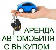 Договор аренды автомобиля с последующим выкупом