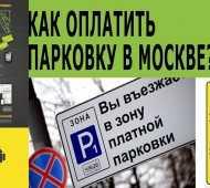 Правила пользования платной парковкой