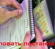 Что такое постановление ГИБДД об административном правонарушении