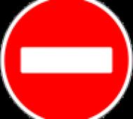 Запрещающие знаки с пояснениями