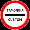 Знак Таможня