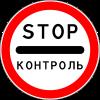Знак Контроль