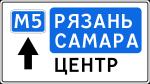 """Знак Предварительный указатель направления"""""""