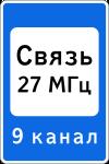 Знак Зона радиосвязи с аварийными службами