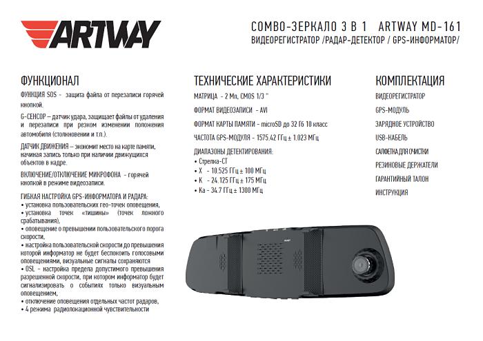 Artway-MD-165