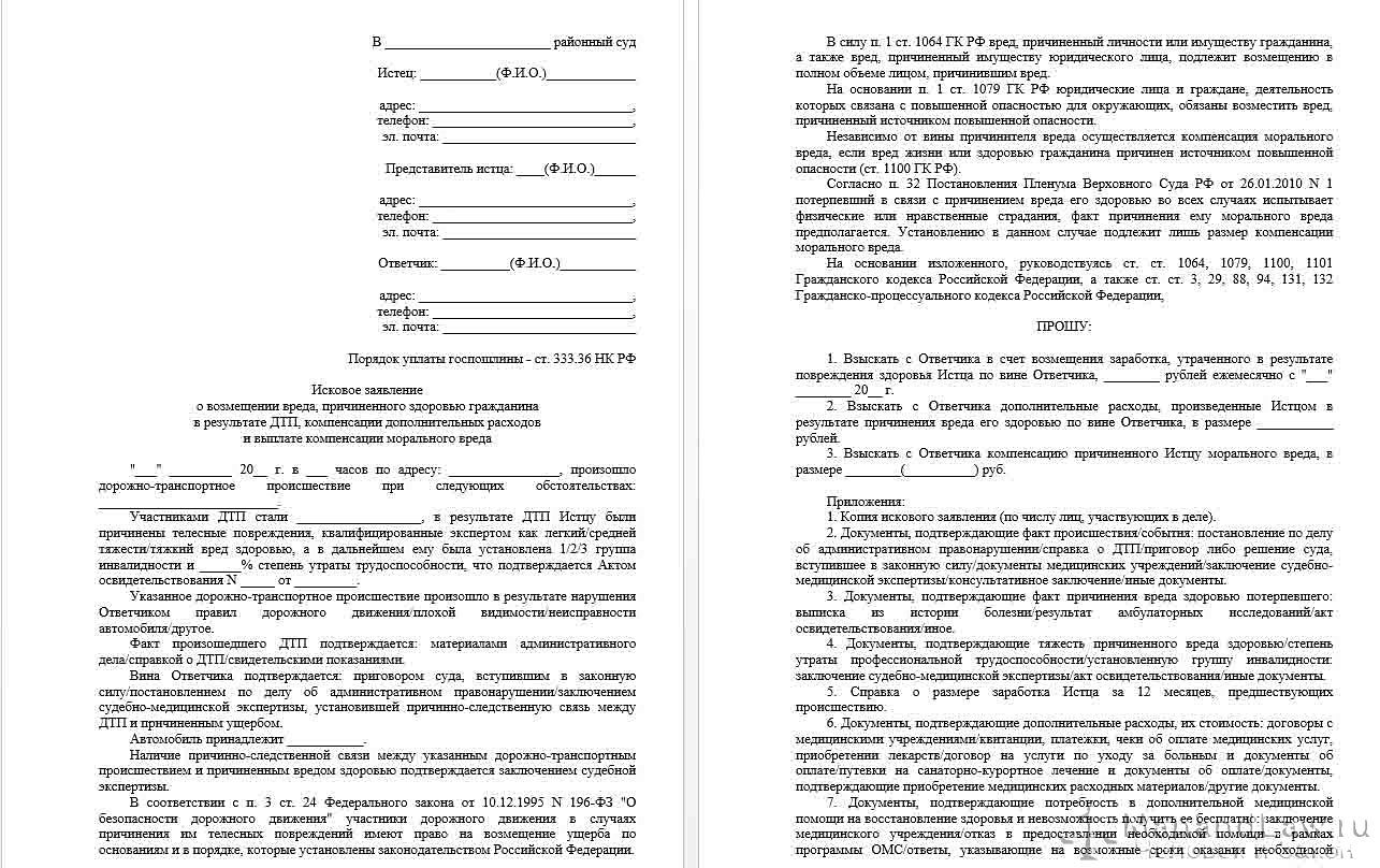 Статья 78 порядок компенсации вреда окружающей среде