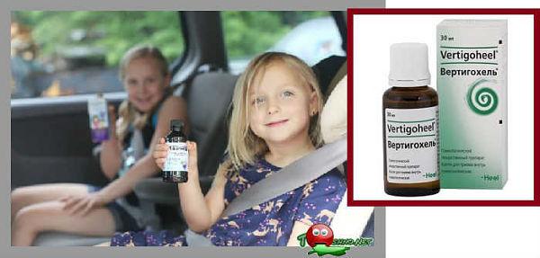 вертихогель - средство от укачивания в авто