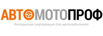 АвтоМотоПроф