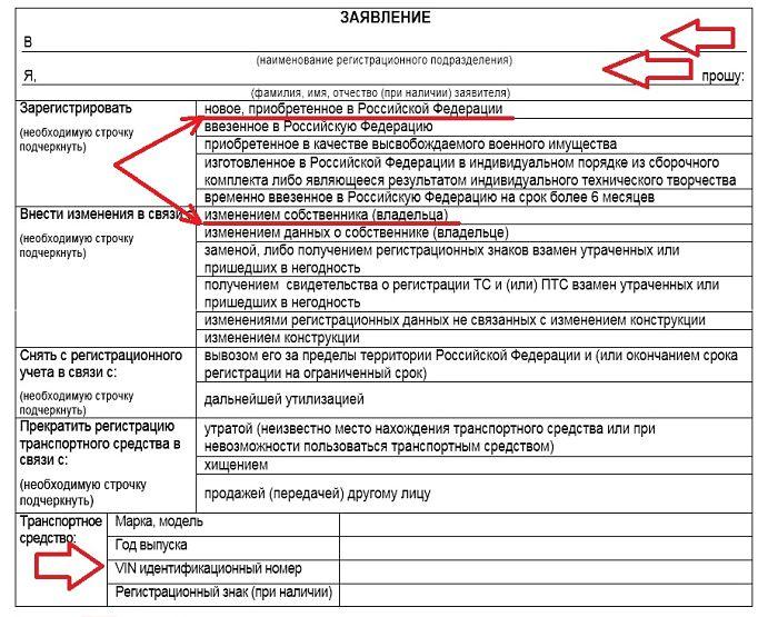 образец заполнения заявление на постановку на учет автомобиля