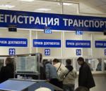 регистрация автомобиляв ГИБДД_opt