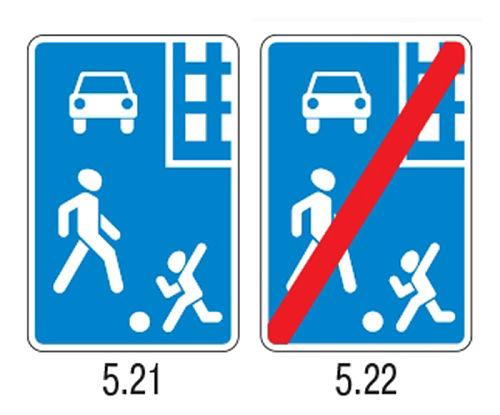знак жилая зона