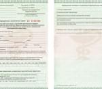 Медицинское заключение формы 003-В/у. Срок действия медсправки - один год