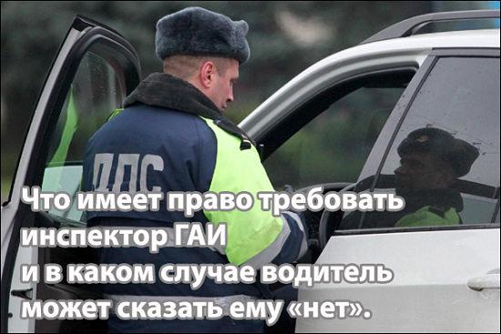 инспектор ГИБДД требует водителя выйти из машины