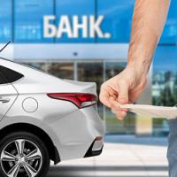 кредитный автомобиль