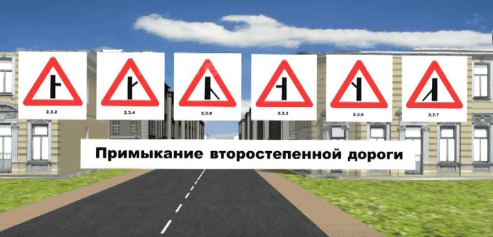 дорожные знаки 2.3.2 - 2.3.7