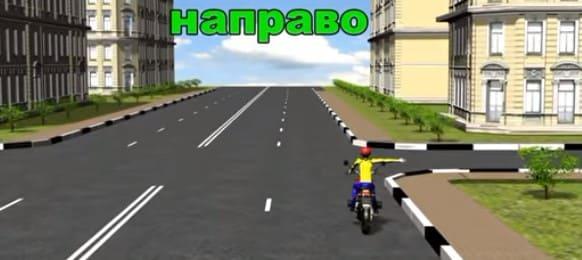 мотоциклист поворачивает направо