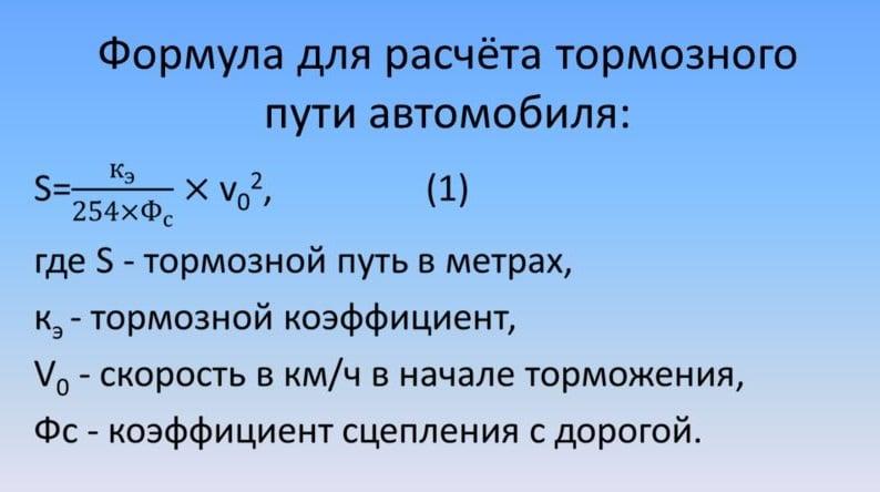 формула расчета тормозного пути