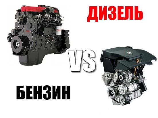 дизельный и бензиновый двигатели