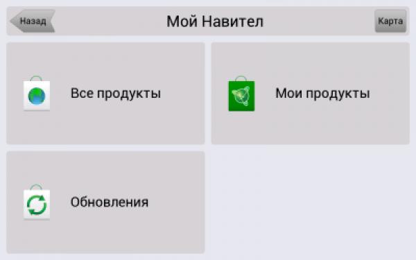 Навител обновил ПО для автомобильных навигаторов PROLOGY