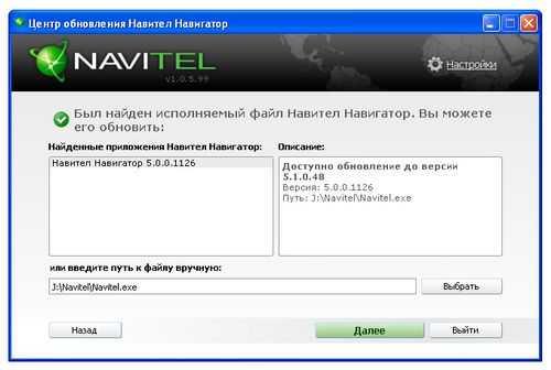 Модуль Navitel Navigator Update Center
