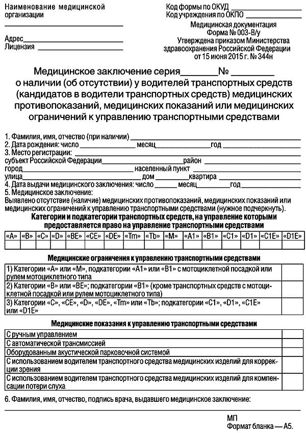 Медицинская справка 003-В/у