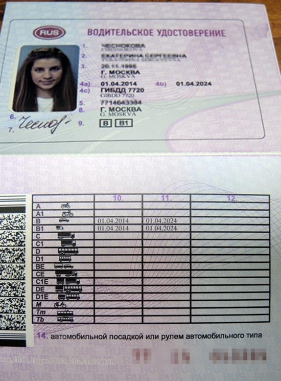 Графы в водительском удостоверении нового образца